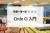 【サポーターズCoLab勉強会】Circle CI 入門