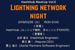 Lightning Network Night