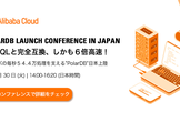 PolarDB Launch Conference in Japan