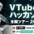 VTuberハッカソン2018福岡大会