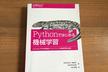 『Pythonではじめる機械学習』読書会 #03