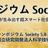シンポジウム Society 5.0