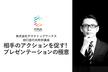 【仙台会場】田口真行氏:相手のアクションを促す!プレゼンテーションの極意