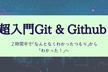【超入門】2時間半で学ぶ初心者のためのGit & Github
