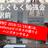 Salesforceビジネス語り&ハンズオン勉強会 鹿児島中央駅前 #5