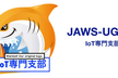 JAWS-UG IoT専門支部 AWS  Greengrass Handson