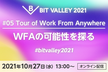 #05 Tour of Work From Anywhere『WFAの可能性を探る』