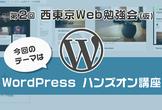 WordPress ハンズオン講座