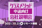 【10/21(木)リモート 】クラスメソッドの会社説明会