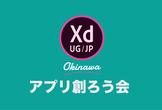 XDUG_アプリ創ろう会_003