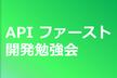 APIファースト開発勉強会 - MVCは正しくない!