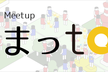 teratail Meetup 集まっtail #8