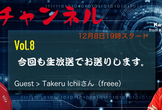 【Twilio】エバチャンネル ONLINE Vol.8
