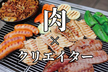 【肉×トーク】8.22 クリエイターBBQ会