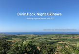 Civic Hack Night Okinawa Vol.12