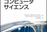 Python初学者向け読書会@札幌 #9