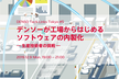 【デンソーが工場からソフトウェア内製化に挑む】DENSO Tech Links Tokyo #5