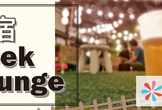 新宿Geek Lounge#3 分析基盤 Meetup