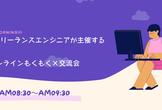 【朝活-関東限定】フリーランスエンジニアが主催する社会人のためのオンラインもくもく×交流会 9/18