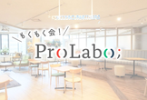 #ProLabo(プロラボ)渋谷もくもく会(#駆け出しエンジニア or 初心者歓迎web系) #3