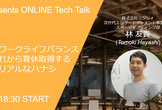 mixi GROUP ONLINE Tech Talk『ミク談』#6