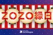 【増枠】ZOZO縁日〜Start Today Technologies Inc.〜