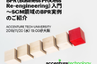 BPR(Business Process Re-engineering)入門