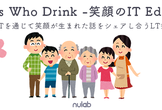 Geeks Who Drink@福岡 - 笑顔のIT Edition -