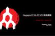 Megaportでマルチクラウド環境構築: Google GCP + Oracle OCI