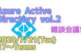 雑談会議51 Azure AD vol.2