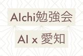 AIchi勉強会