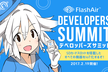 FlashAir Developers Summit