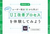 【脱☆初心者】ユーザー視点から学ぶ!2時間半でUI改善プロセスを体験してみよう-AdobeXD編-