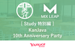 Mix Leap Study 特別編 - KanJava 10th Party