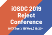 iOSDC Japan 2019 Reject Conference days1[非公式]