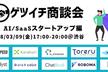 【3/9】ゲツイチ商談会 #1 AI/SaaSスタートアップ編 @渋谷
