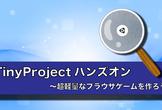 【Unity】Project Tinyハンズオン