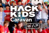 Hack Kids Caravan in 八戸