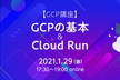 【GCP講座】GCPの基本&Cloud Run/iret tech labo #6