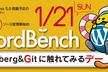第73回 WordBench神戸(1月21日)【本編】