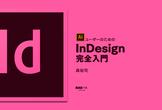 Illustratorユーザーのための InDesign 完全入門