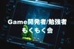ゲーム開発者/勉強者【もくもく会】【市ヶ谷】