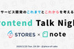 【増員決定】Frontend Talk Night