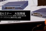 【大阪】ヤマハ・ネットワーク・イノベーション・フォーラム