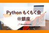 Pythonもくもく会@銀座 #7(入退場自由)