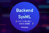 merpay Backend ✕ SysML meetup  〜メルペイあと払いを支える技術〜