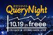 再増枠!【コラボ】QueryNight〜クエリナイト・エンジニアに頼らない分析と生産性向上の手法〜