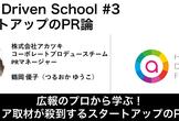 Heart Driven School  #3 〜スタートアップのPR論〜