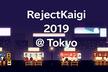 RejectKaigi2019 東京会場