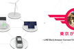 【東京】LINE Bot + Amazon Connect連携ハンズオン